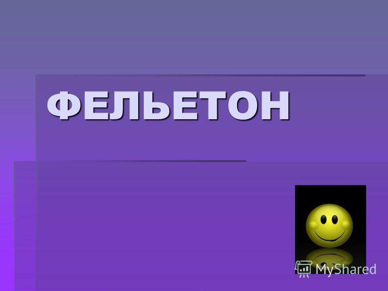 ФЕЛЬЕТОН