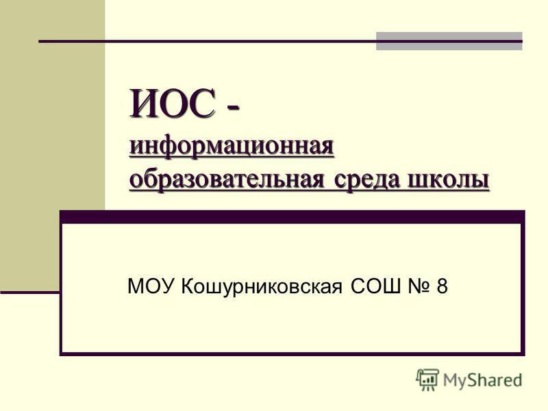 ИОС - информационная образовательная среда школы МОУ Кошурниковская СОШ 8