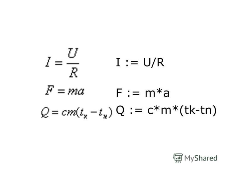 I := U/R F := m*a Q := c*m*(tk-tn)