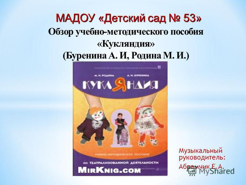 Музыкальный руководитель: Абрамчик Е.А. МАДОУ «Детский сад 53»