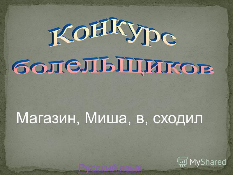 Магазин, Миша, в, сходил Русский язык