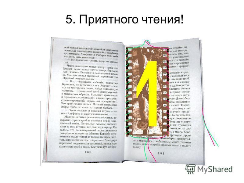 5. Приятного чтения!