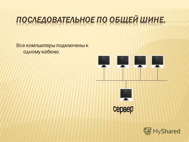 Все компьютеры подключены к одному кабелю.