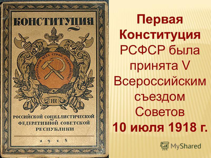 1918 - выпущены первые марки советской россии
