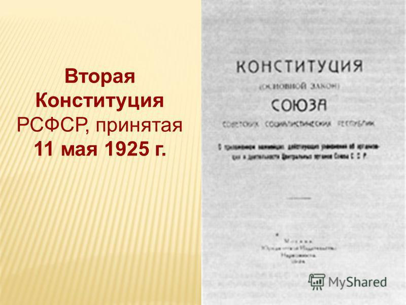 Вторая Конституция РСФСР, принятая 11 мая 1925 г.