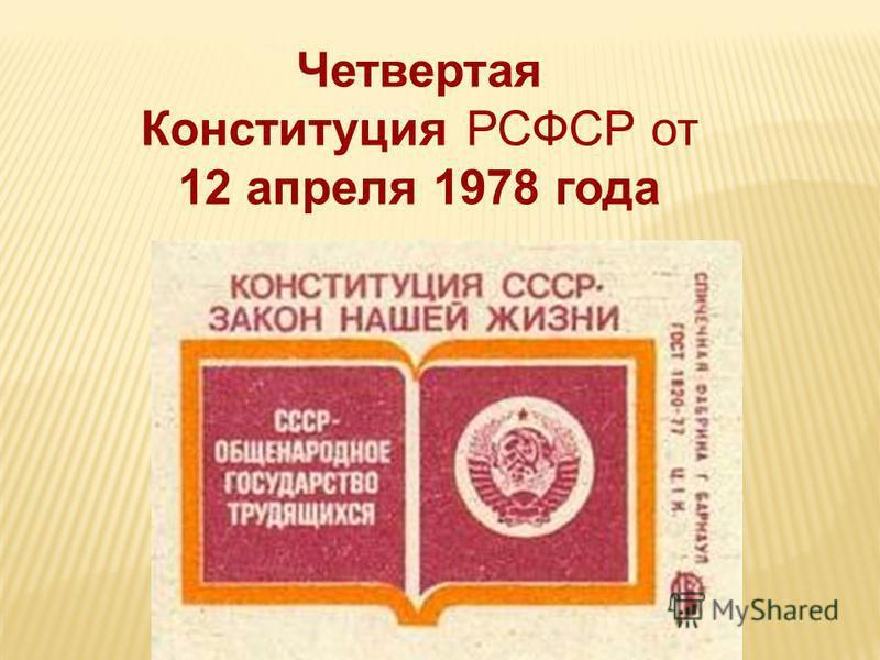 Четвертая Конституция РСФСР от 12 апреля 1978 года