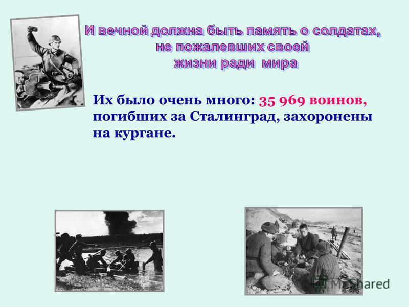 Их было очень много: 35 969 воинов, погибших за Сталинград, захоронены на кургане.