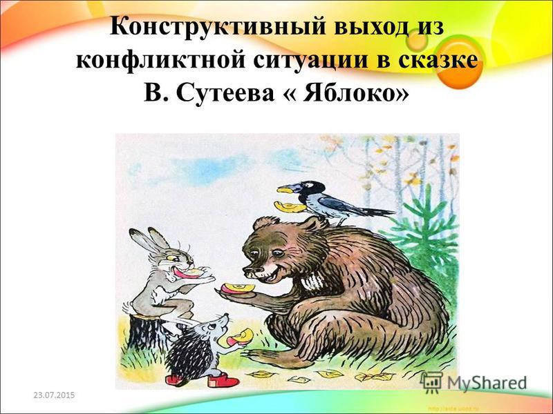 Конструктивный выход из конфликтной ситуации в сказке В. Сутеева « Яблоко» 23.07.2015
