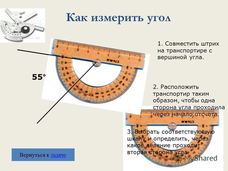 Начертите угол АОВ и проведите внутри него луч ОС. Назовите и обозначьте углы, на которые этот луч делит угол АОС. А О В С