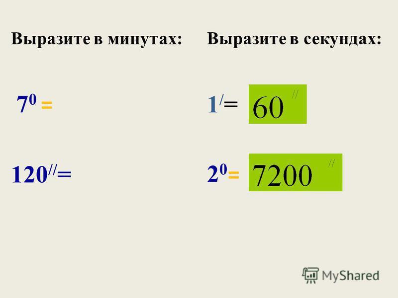При измерении углов используют доли градуса: минуты « / » и секунды « // »