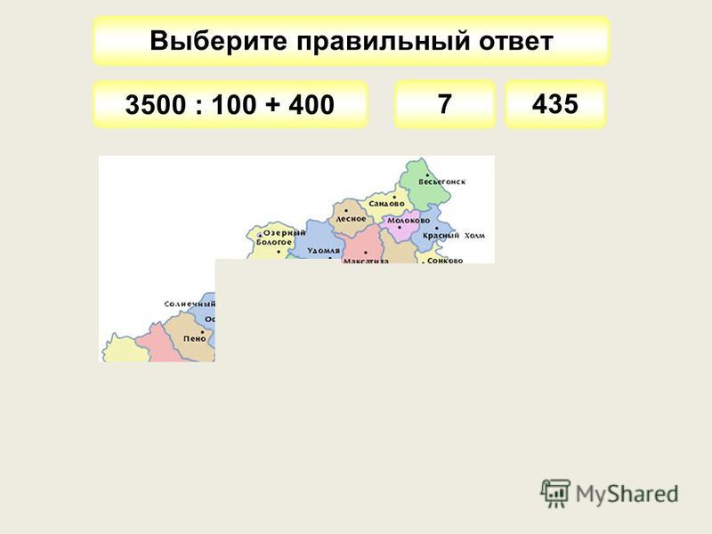 Выберите правильный ответ 2 · 10 + 3353 100