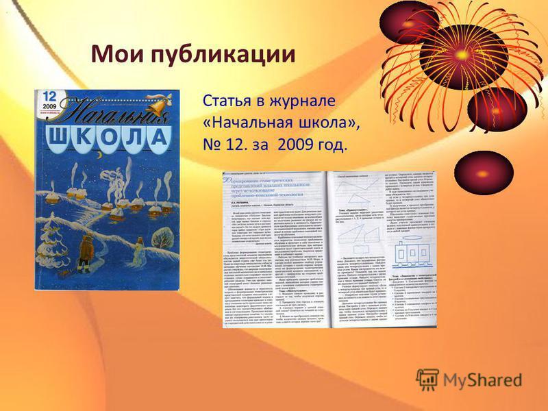 Мои публикации. Статья в журнале «Начальная школа», 12. за 2009 год.