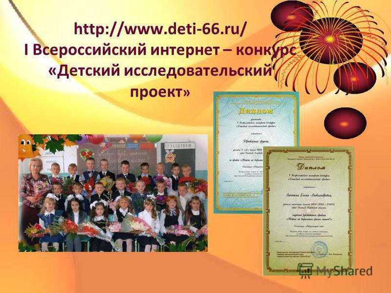 http://www.deti-66.ru/ I Всероссийский интернет – конкурс «Детский исследовательский проект »