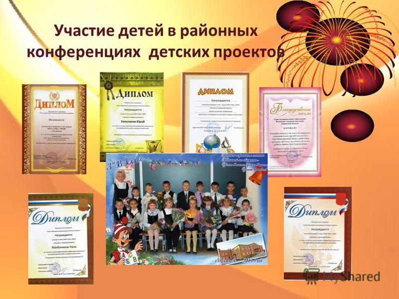 Участие детей в районных конференциях детских проектов