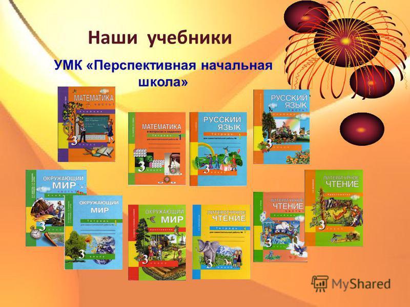 Наши учебники УМК «Перспективная начальная школа»