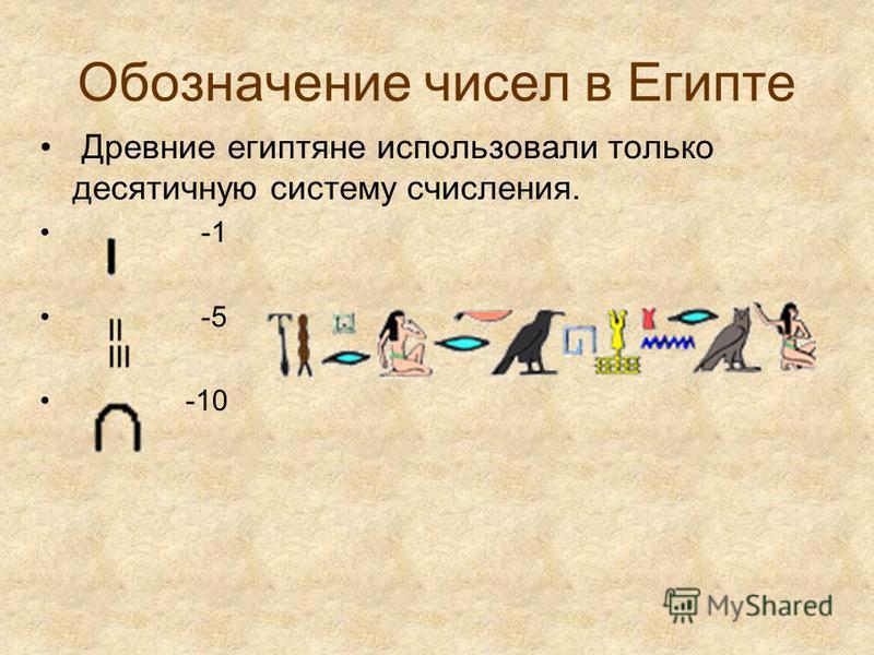 Обозначение чисел в Египте Древние египтяне использовали только десятичную систему счисления. -5 -10