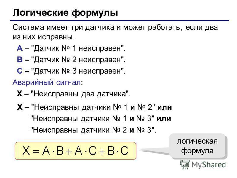 Логические формулы Система имеет три датчика и может работать, если два из них исправны. A –