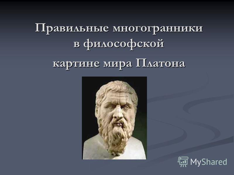 Правильные многогранники в философской картине мира Платона