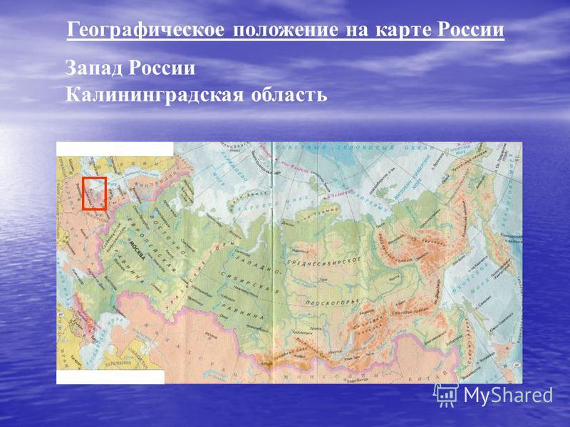 Географическое положение на карте России Запад России Калининградская область