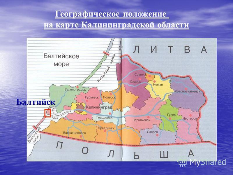 Географическое положение на карте Калининградской области Балтийск