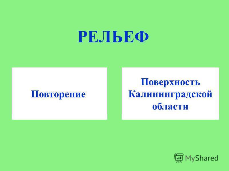 РЕЛЬЕФ Повторение Поверхность Калининградской области