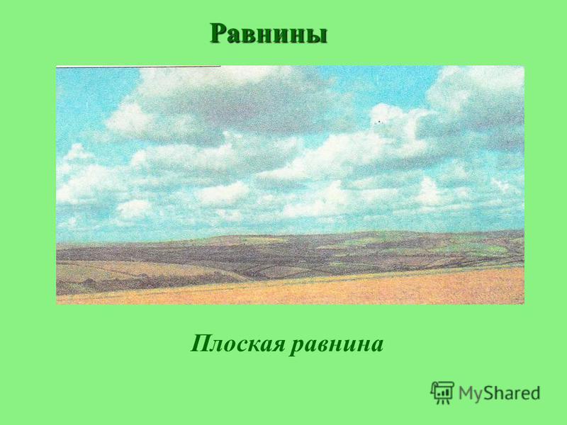 Равнины Плоская равнина