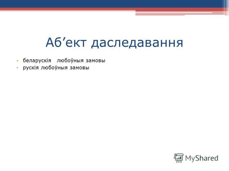 Абект даследавання беларускія любоўныя замовы рускія любоўныя замовы