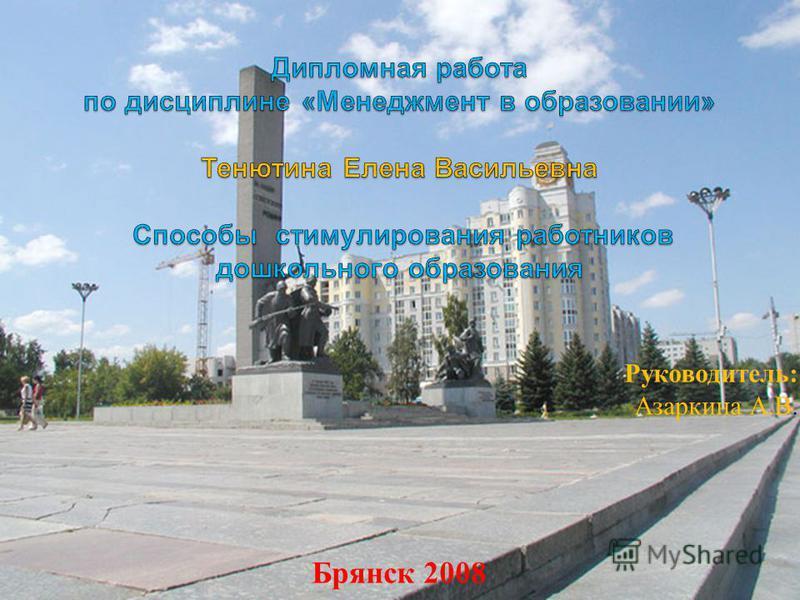 Руководитель: Азаркина А.В. Брянск 2008