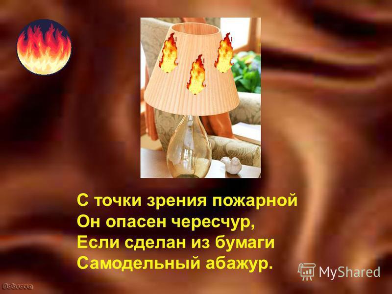 С точки зрения пожарной Он опасен чересчур, Если сделан из бумаги Самодельный абажур.