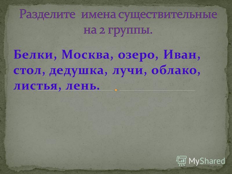 Белки, Москва, озеро, Иван, стол, дедушка, лучи, облако, листья, лень.