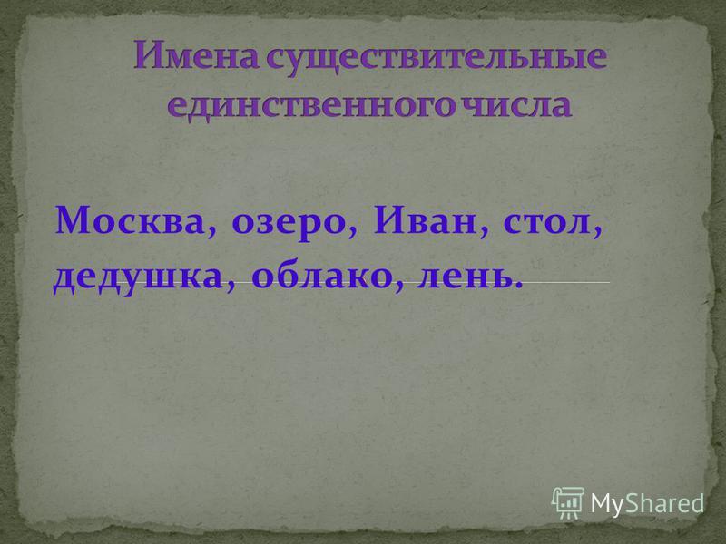 Москва, озеро, Иван, стол, дедушка, облако, лень.