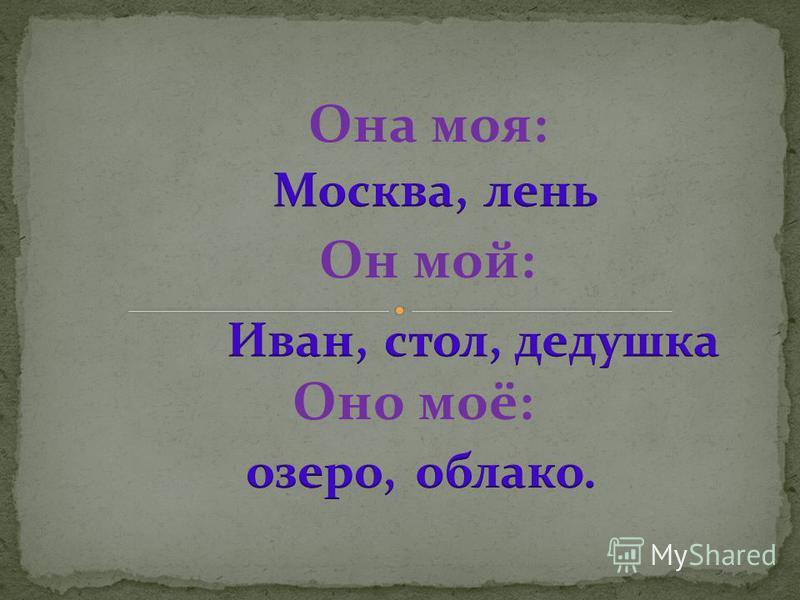 Она моя: Он мой: Оно моё: