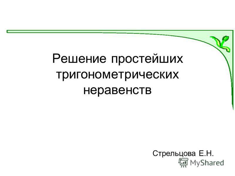 Решение простейших тригонометрических неравенств Стрельцова Е.Н.