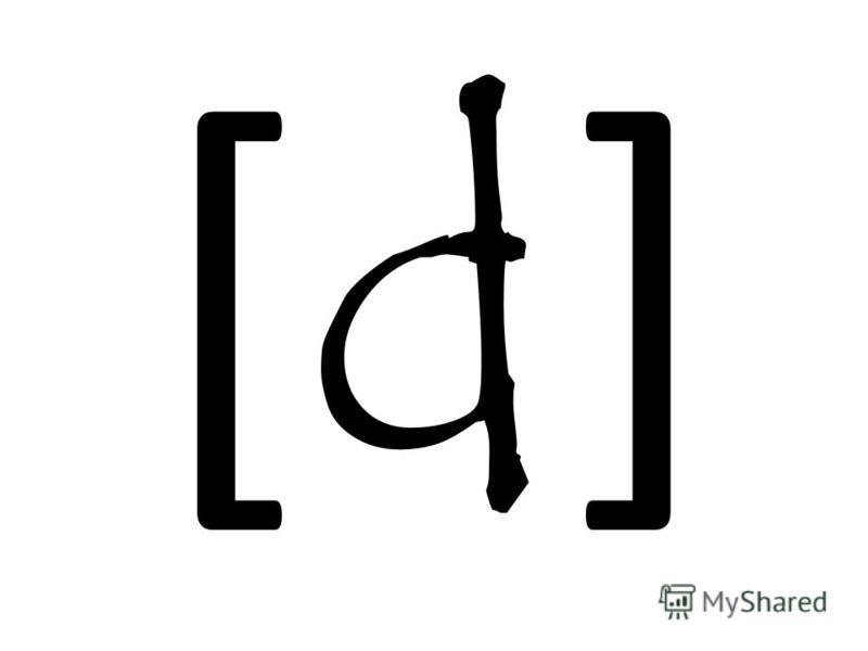 [d][d]
