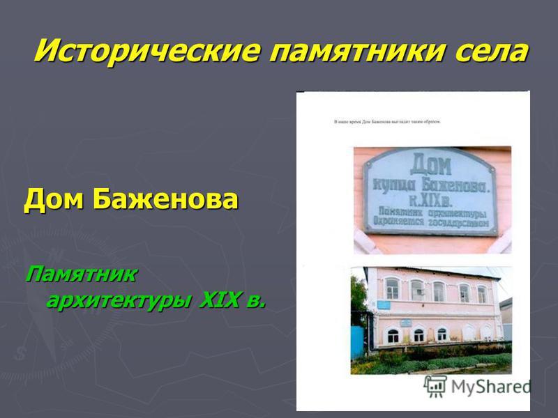Исторические памятники села Дом Баженова Памятник архитектуры XIX в.
