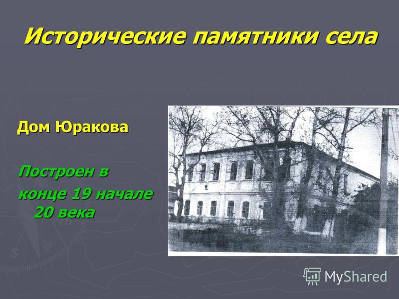 Исторические памятники села Дом Юракова Построен в конце 19 начале 20 века