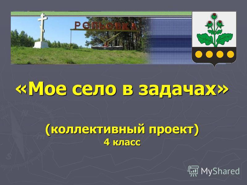«Мое село в задачах» (коллективный проект) 4 класс