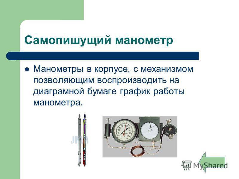 Самопишущий манометр Манометры в корпусе, с механизмом позволяющим воспроизводить на диаграммной бумаге график работы манометра.