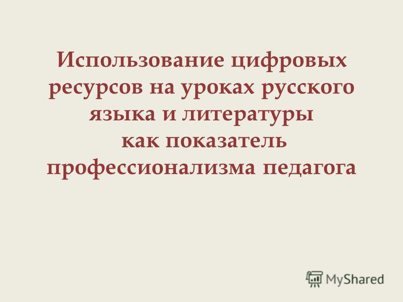 Использование цифровых ресурсов на уроках русского языка и литературы как показатель профессионализма педагога