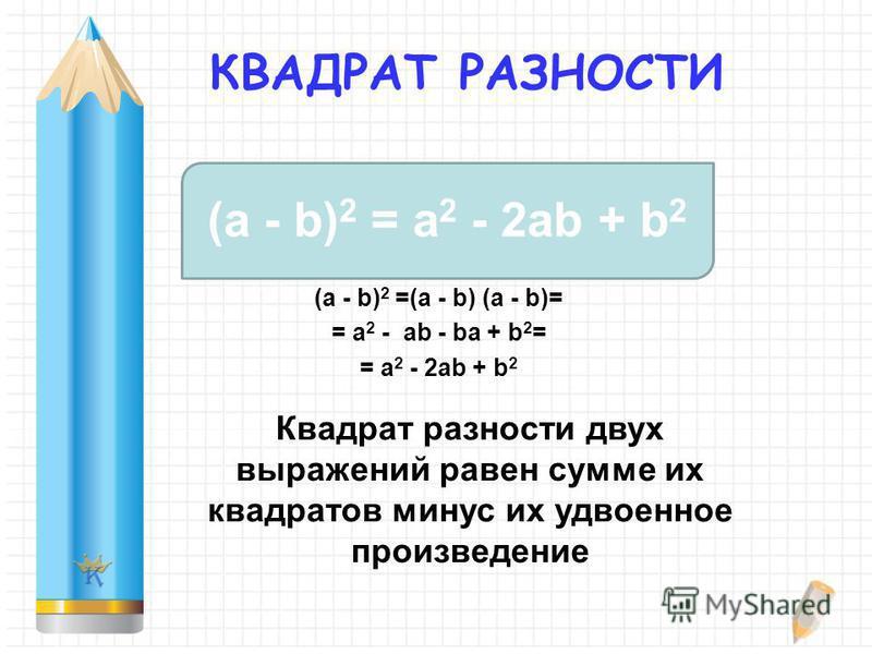 КВАДРАТ РАЗНОСТИ (a - b) 2 =(a - b) (a - b)= = a 2 - ab - ba + b 2 = = a 2 - 2ab + b 2 (a - b) 2 = a 2 - 2ab + b 2 Квадрат разности двух выражений равен сумме их квадратов минус их удвоенное произведение