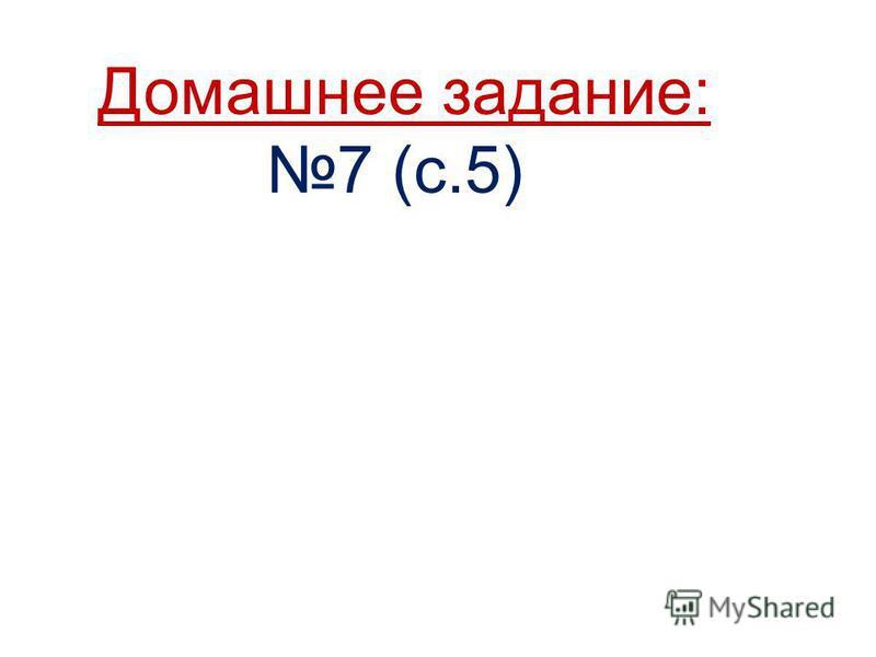 Домашнее задание: 7 (с.5)