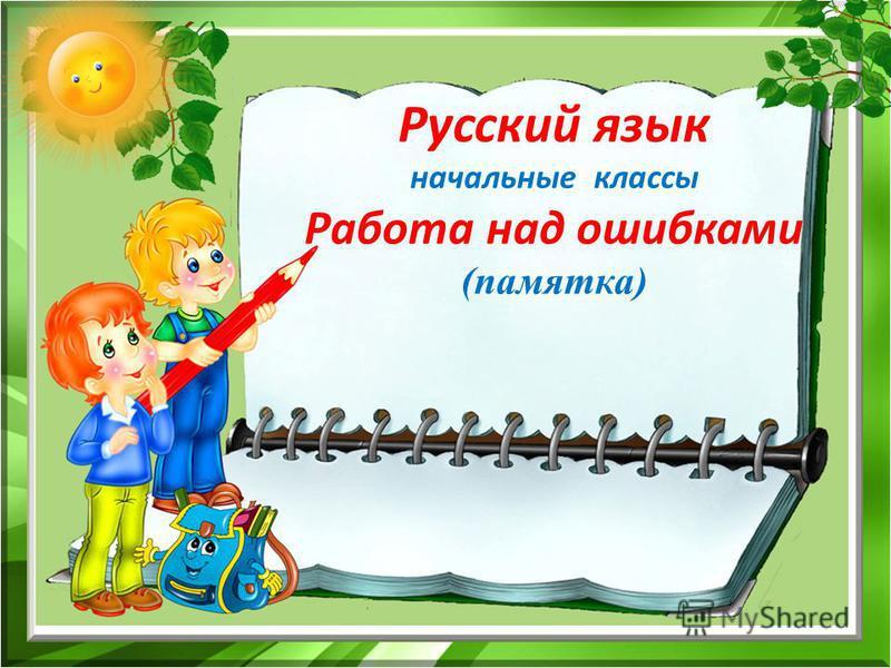 Русский язык начальные классы Работа над ошибками (памятка)