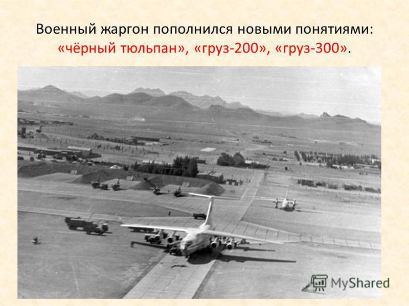 Военный жаргон пополнился новыми понятиями: «чёрный тюльпан», «груз-200», «груз-300».