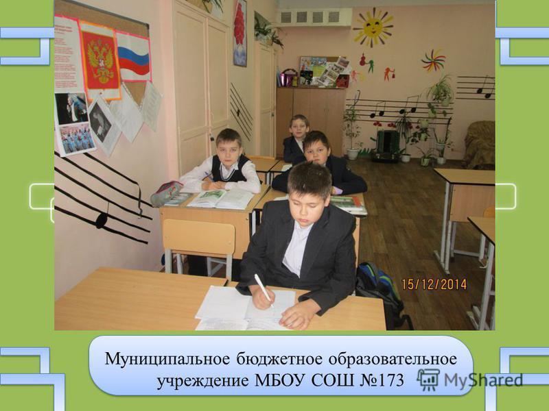 Муниципальное бюджетное образовательное учреждение МБОУ СОШ 173