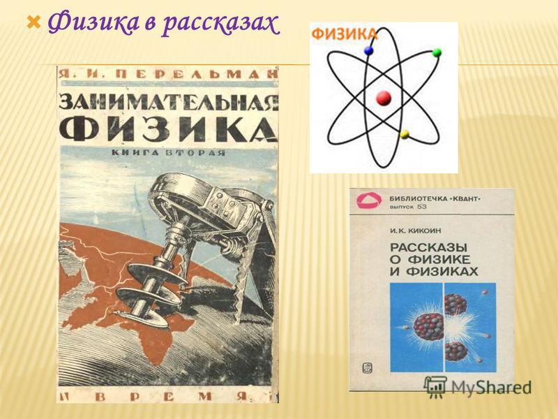 Физика в рассказах