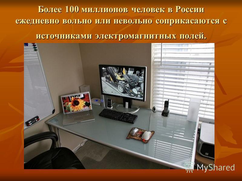 Более 100 миллионов человек в России ежедневно вольно или невольно соприкасаются с источниками электромагнитных полей.