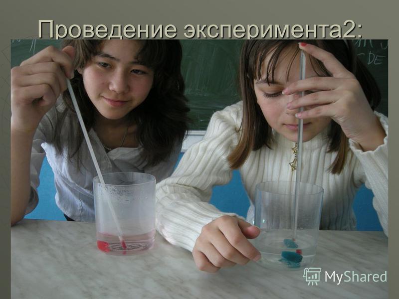 Проведение эксперимента 2: