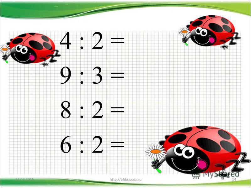 4 : 2 = 9 : 3 = 8 : 2 = 6 : 2 = 23.07.2015http://aida.ucoz.ru14