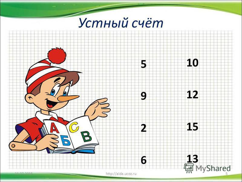 Устный счёт 5 9 2 6 5 9 2 6 10 12 15 13 23.07.2015http://aida.ucoz.ru5