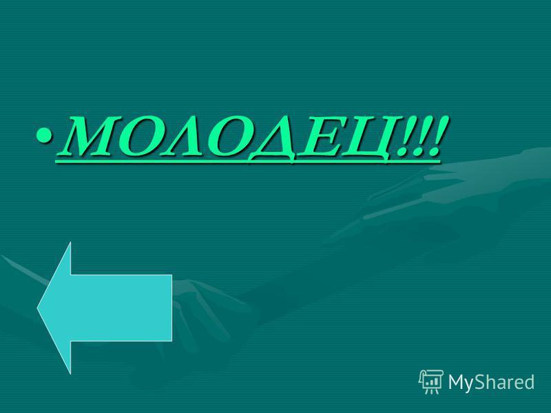 МОЛОДЕЦ!!!МОЛОДЕЦ!!!МОЛОДЕЦ!!!